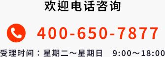 欢迎电话咨询 400-650-7877 受理时间:星期一〜星期日 9:00〜18:00